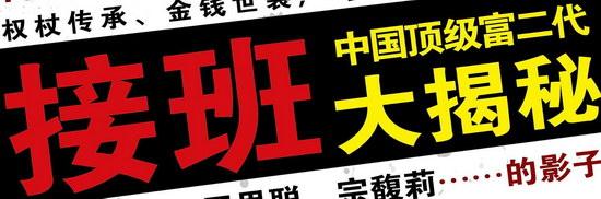 中国的富二代们折腾一圈,还得乖乖接班