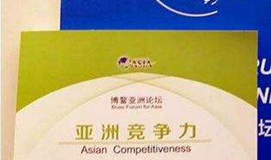 2019亚洲竞争力排名:中国第九 谁第一?