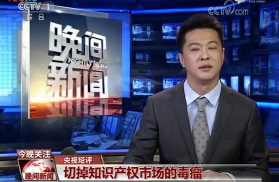 视觉中国懂法犯法应从重处罚!