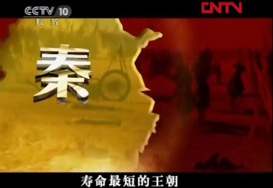 秦帝国短命的根本原因是什么?